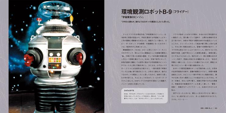 ビジュアル書籍 『ロボットの歴史を作ったロボット100』2017年1月27日発売。
