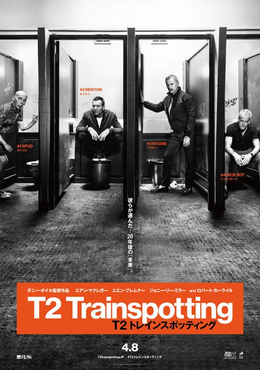 """『トレインスポッティング』から20年。続編である""""T2 Trainspotting""""の邦題が『T2 トレインスポッティング』に決定。日本では4月8日(土)よりロードショー公開。"""