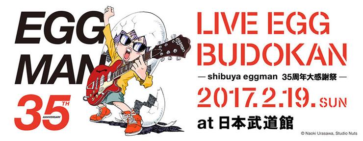 LIVE EGG BUDOKAN ~shibuya eggman 35周年 大感謝祭~ 2017年2月19日(日) at 日本武道館