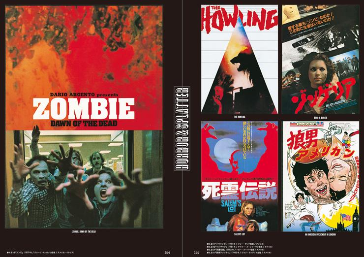 書籍『日本ヘラルド映画の仕事 伝説の宣伝術と宣材デザイン』2017年2月10日発売。