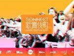 『CONNECT 歌舞伎町 MUSIC FESTIVAL 2017』2017年4月23日(日)at 新宿 LOFT、新宿 BLAZE、新宿 MARZ、Motion、新宿Marble、RUIDO K4、Zirco Tokyo、Shinjuku Samurai、シネシティ広場