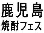 『2017鹿児島焼酎フェスin Tokyo』2017年3月28日(火)at EBIS303イベントホール