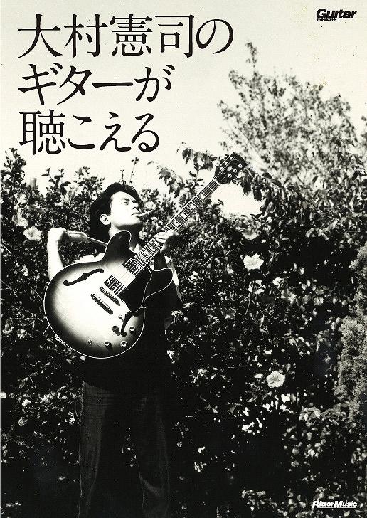 書籍『大村憲司のギターが聴こえる』2017年2月1日発売。