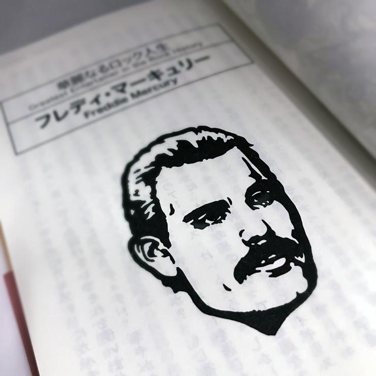 書籍『ロック豪快伝説』2017年1月20日発売。