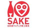 「 I♥LOVE SAKE日本酒マニアック博in東京」2017年2月10日 ~3月 5日 at 池袋パルコミュージアム