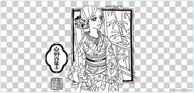 安野モヨコ(漫画家)