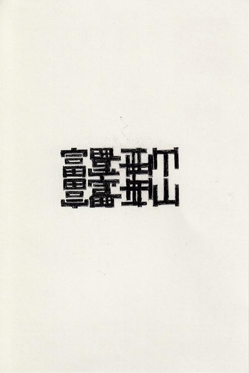 森田浩彰「二つの富士と二つの逆さ富士」、 年賀状に鉛筆 courtesy of Aoyama Meguro