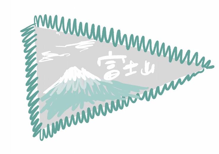 夢眠ねむ「夢土産#1 - 富士山」、 デジタル(実際の展示物の下書きです)