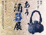 『響きあう酒器展』2017年2月17日(金)~2017年3月26日(日) at 福井 越前陶芸村文化交流会館ロビー