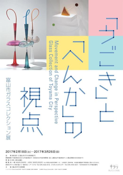 「うごき」と「へんか」の視点・富山市ガラスコレクション展 2017年2月18日(土)~3月26日(日)at 富山市ガラス美術館