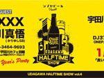 シブヤビールpresents 「UDAGAWA HALF TIME SHOW vol.4」~宇田川の大新年会だョ全員酒豪!!!~ 2017.01.11(Wed) at 宇田川カフェ別館