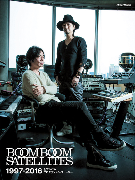 書籍『BOOM BOOM SATELLITES 1997-2016 全アルバム プロダクション・ストーリー』2017年3月17日発売。
