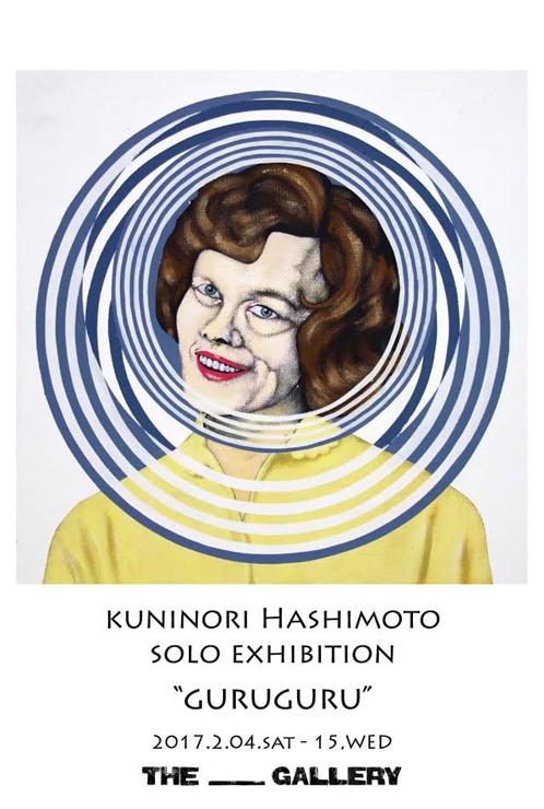橋本訓典 個展『GURUGURU』2017年2月4日(土)~15日(水) at THE blank GALLERY