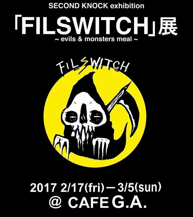 SECONDKNOCK exhibition「FIL SWITCH」展 ~evils&monster meal~ 2017年2月17日(金)~3月5日(日) at 名古屋 CAFE G.A