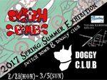 『SWITCH BOMB / DOGGY CLUB 春夏展示会』2017.02.21(月)~03.05(日) at 下北沢レインボー倉庫3F ギャラリースペース / A-FILES オルタナティヴ ストリートカルチャー ウェブマガジン