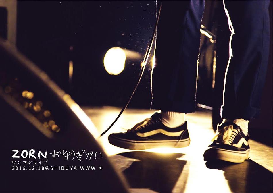 ZORN - LIVE DVD『おゆうぎかい』