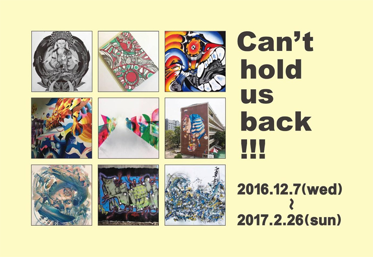 『Can't hold us back !!!』 2017.02.01(wed)~02.26(sun) at SPACE ORBIT三軒茶屋
