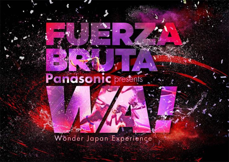 フエルサ ブルータ『Panasonic presents WA!-Wonder Japan Experience』2017年8月1日(火)~9月30日(土)at 品川・ステラボール