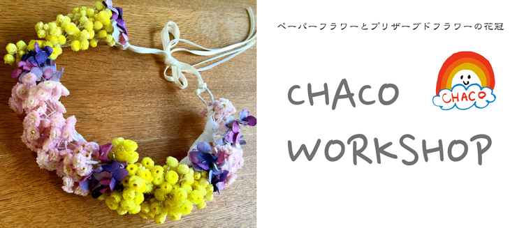 「花冠ワークショップby CHACO」@象の鼻テラス