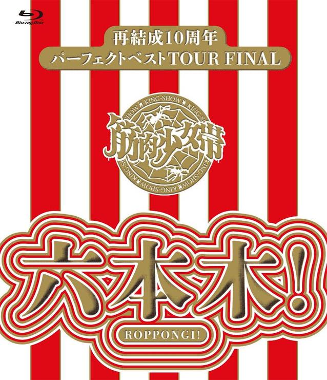 筋肉少女帯 - LIVE Blu-ray/DVD『再結成10周年パーフェクトベストTOUR FINAL~六本木!』Release