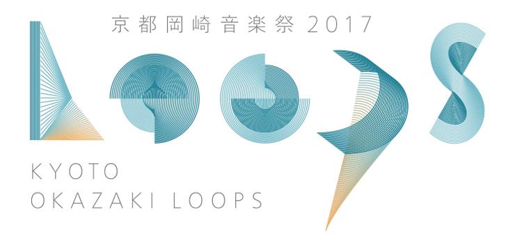 『京都岡崎音楽祭2017 OKAZAKI LOOPS』 2017年6月10日(土)・11日(日) at ロームシアター京都および岡崎地域内の施設周辺