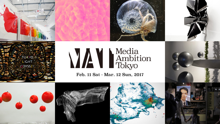 『MEDIA AMBITION TOKYO 2017』2017.02.11(土)~03.12(日) at 六本木ヒルズ他都内10会場で開催。