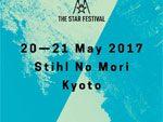 『THE STAR FESTIVAL 2017』2017.05.20(土)21(日) at  スチールの森京都 /超早割券発売開始。