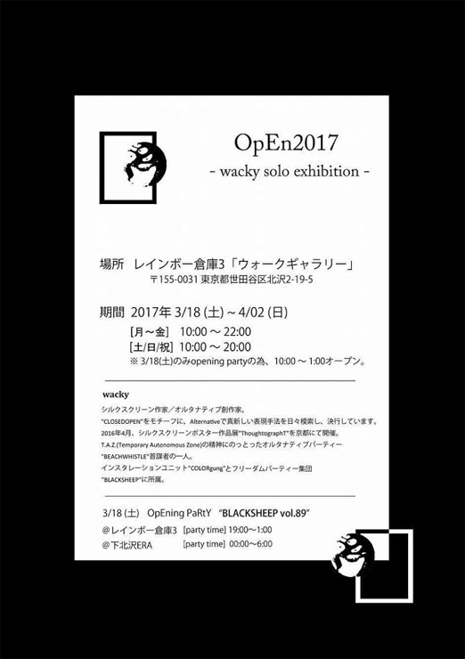 wacky solo exhibition -『OpEn2017』2017.03.18(土)~04.02(日) at 下北沢 レインボー倉庫  ウォークギャラリー
