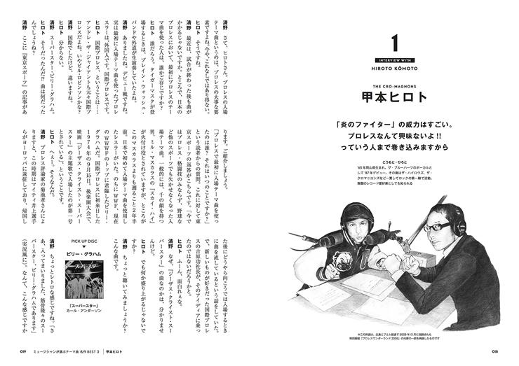 書籍『1000のプロレスレコードを持つ男 清野茂樹のプロレス音楽館』発売。2017年4月7日(金)秋葉原・書泉ブックタワーでイベントも開催。