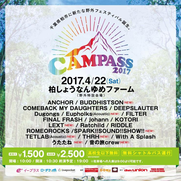 CAMPASS 2017