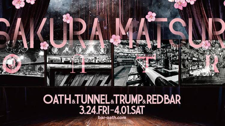 『Cherry Blossom Festival 2017』2017年3月24(金)~4月1日(土)at Bar OATH、Aoyama TUNNEL、TRUMP TOKTO、Red Bar(4店舗同時開催)