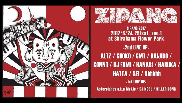 『ZIPANG 2017』2017.06.24(sat) 25(sun) at Shirahama Flower Park ~第2弾ラインナップ発表~