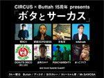 CIRCUS x Buttah 15周年 presents「ボタとサーカス」2017年4月2日(日) at 大阪名村造船所跡地