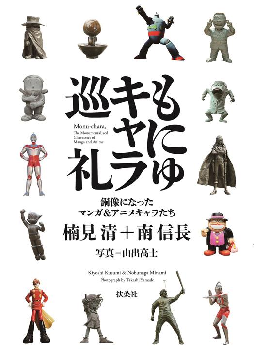 街角のもにゅキャラガイド本『もにゅキャラ巡礼 銅像になったマンガ&アニメキャラたち』2017年3月17日に発売。