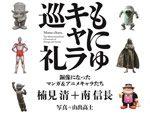 街角のもにゅキャラガイド本『もにゅキャラ巡礼 銅像になったマンガ&アニメキャラたち』2017年3月17日発売。