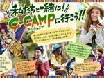 『C-CAMP2017春』2017年5月20日(土)~5月21日(日)at 神奈川丹沢 BOSCO Auto camp base