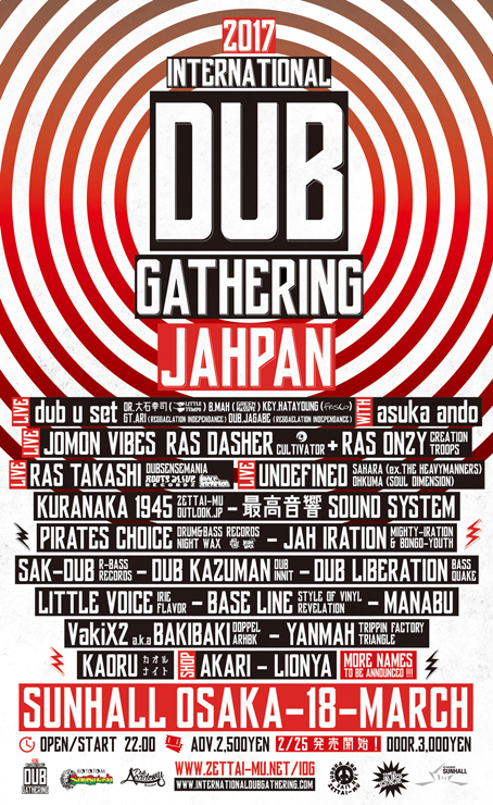 『INTERNATIONAL DUB GATHERING 2017 JAPAN LAUNCH PARTY』2017.3.18 (SAT) at 心斎橋 SUNHALL ~出演アーティスト発表~