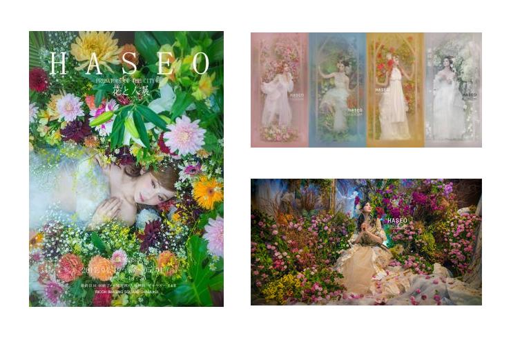 写真家 HASEO 個展『花と人展』2017年4月19日(水)~5月1日(月)at 新宿 RICOH IMAGING SQUARE SHINJUKU