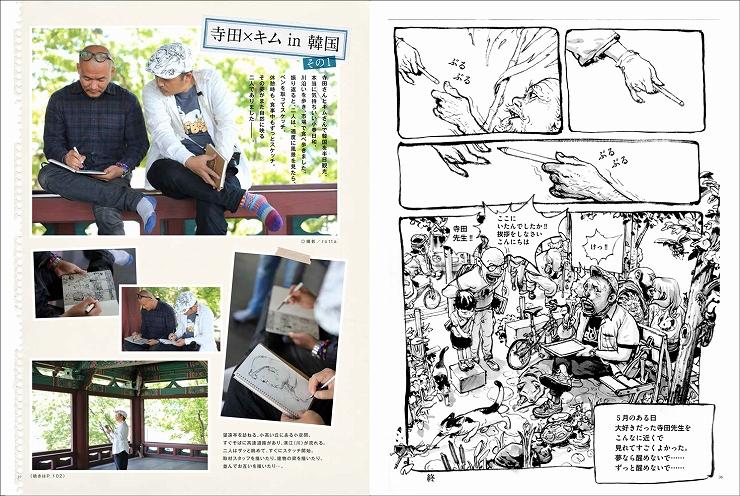 『寺田克也+キム・ジョンギ イラスト集』2017年3月21日発売。