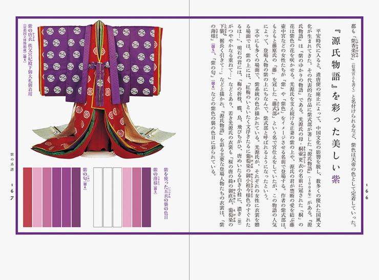 書籍『日本の色のルーツを探して』2017年3月16日発売。
