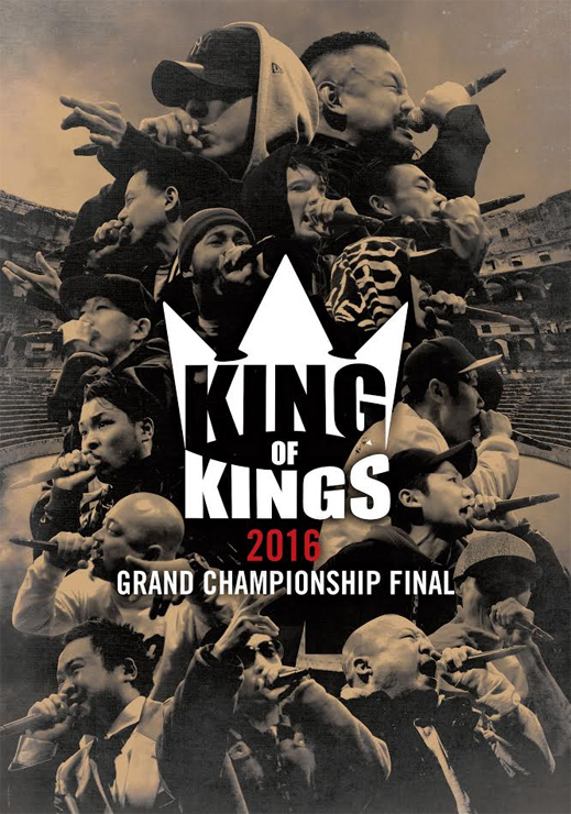 V.A. - DVD『KING OF KINGS 2016 -GRAND CHAMPIONSHIP FINAL-』Release