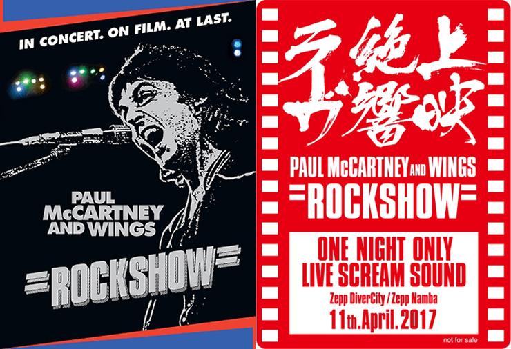 """ポール・マッカートニー来日記念:ライヴ映画『ポール・マッカートニー&ウイングス """"ロックショウ""""』一夜限りのライヴ絶響上映 - 2017年4月11日(火) at DiverCity東京 & ZeppNamba"""