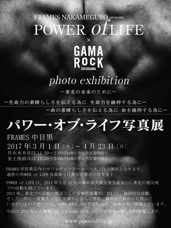 FRAMES NAKAMEGURO presents POWER of LIFE × GAMA ROCK photo exhibition  ~東北の未来のために~