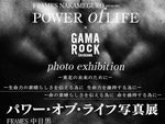 FRAMES NAKAMEGURO presents POWER of LIFE × GAMA ROCK photo exhibition  ~東北の未来のために~ 2017年3月1日(水) ~4月23日(日) at FRAMES中目黒