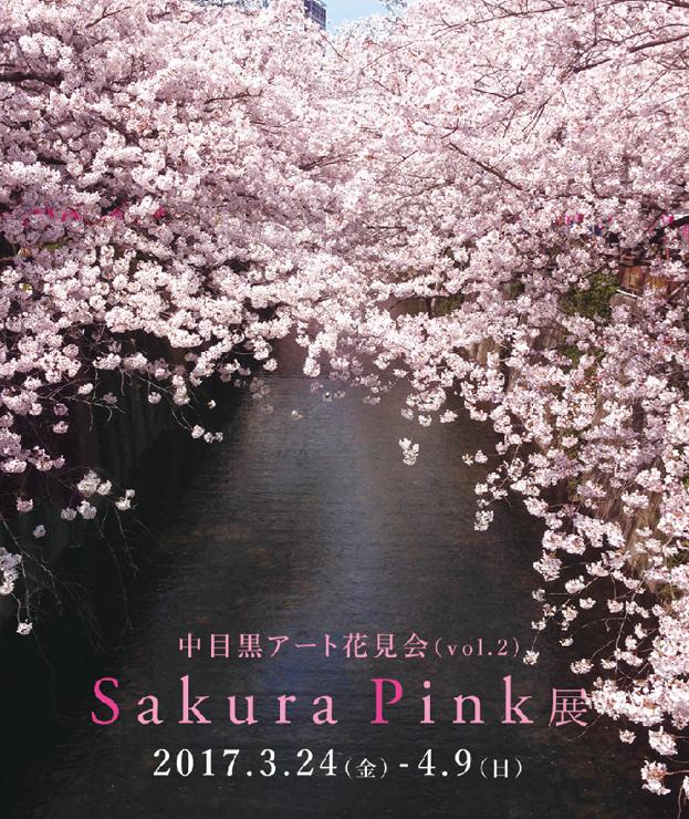 中目黒アート花見会「Sakura Pink」展  2017年3月24日(金)~4月9日(日) at MDP GALLERY