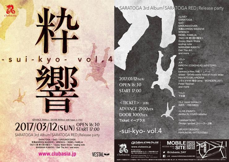 粋響Vol.4~suikyo~ SARATOGA 3rd アルバム 「SARATOGA RED」リリース パーティー 2017年3月12日(日) at Shibuya clubasia