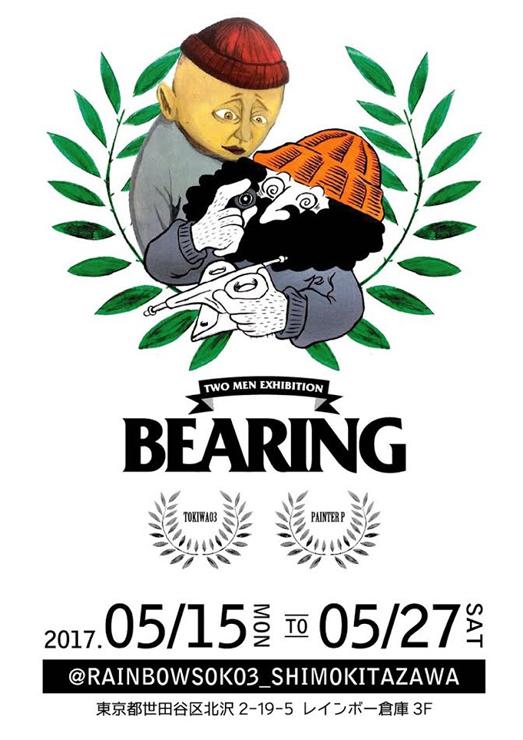 TOKIWA03 & PAINTER P exhibition『BEARING』2017/5/15(月)~5/27(土) at 下北沢レインボー倉庫3F ギャラリースペース