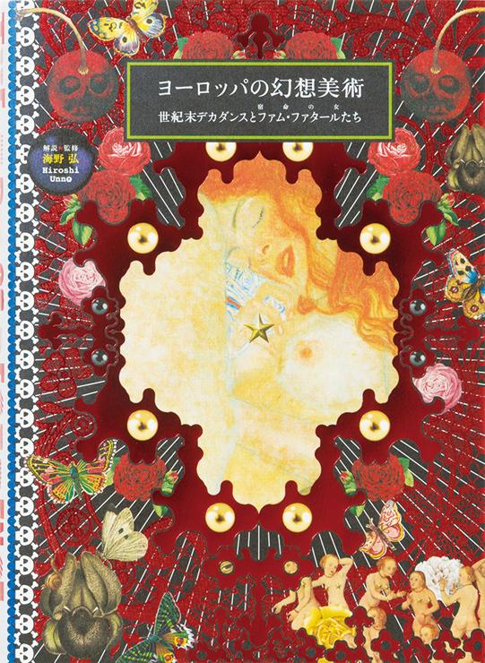 書籍『ヨーロッパの幻想美術 世紀末デカダンスとファム・ファタール(宿命の女)たち』発売。