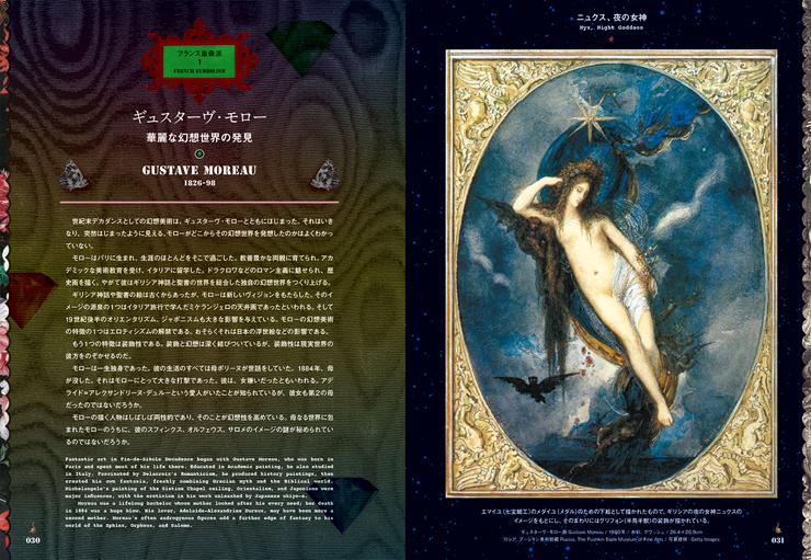 フランス象徴派/ギュスターヴ・モロー 『ニュクス、 夜の女神』