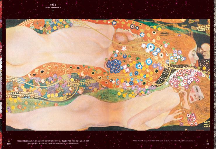 ウィーン分離派/グスタフ・クリムト 『水蛇II』